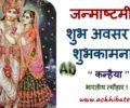 जन्माष्टमी के शुभ अवसर पर शुभकामनाएँ| Best Wishes for Janmashtami in Hindi.