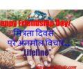 मित्रता दिवस पर अनमोल विचार| Happy Friendship Day Anmol Vichar in Hindi.