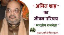 अमित शाह का जीवन परिचय  Amit Shah Biography or Jivni in Hindi.