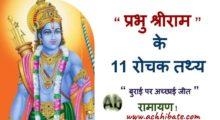 प्रभु श्रीराम के 11 रोचक तथ्य  11 Interesting Facts of Prabhu Shriram in Hindi.