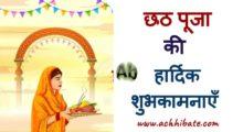 छठ पूजा की हार्दिक शुभकामनाएँ  Happy Chhath Puja Festival in Hindi.