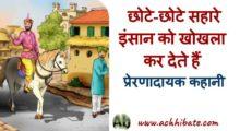 छोटे-छोटे सहारे इंसान को खोखला कर देते हैं| Farmer Motivational Story in Hindi.