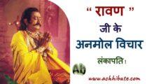 लंकापति रावण के अनमोल विचार  Lankapati ravan Anmol Vichar in Hindi.