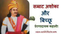 सम्राट अशोका और बिच्छू  King Ashoka and Scorpion Motivational Story in Hindi.
