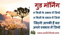 गुड मॉर्निंग शुभकामना सन्देश | 11  Best Good Morning Wishes in Hindi.