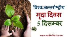 विश्व / अन्तर्राष्ट्रीय मृदा दिवस| World / International Soil Day in Hindi.