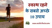 स्वस्थ रहने के सबसे अच्छे 10 उपाय| 10 Best Tips for Good Health in Hindi.